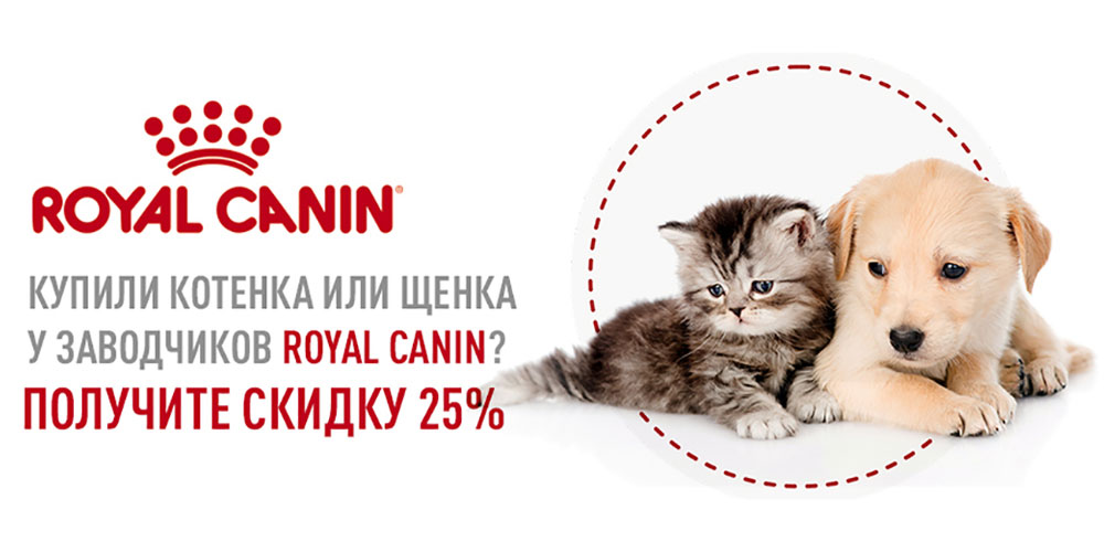 Акция Royal Canin
